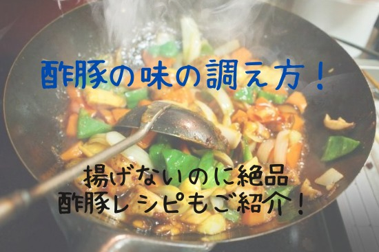 酢豚の味の調え方や揚げないのに美味しい絶品レシピもご紹介!