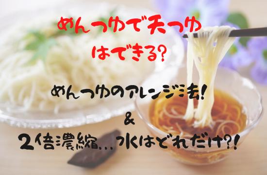 めんつゆで天つゆは作れる?アレンジ法や2倍濃縮って!?